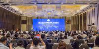 【重磅】仿制新时代,聚力谋发展丨第三届中国医药研发?创新峰会盛大启幕