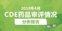 【独家】2018年4月CDE药品审评情况分析报告