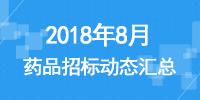 【独家】2018年8月招标动态简析(抗癌药掀降价潮)