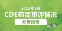 【独家】2018 年 8月 CDE 药品审评情况分析报告