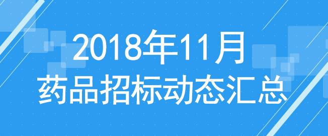 【独家】2018年11月招标动态简析