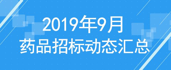 2019年9月招投标月报—4+7集采扩围分析