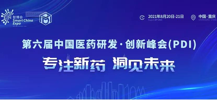 """""""医药行业三大百强榜""""分析!2021中国药品研发实力100强榜即将发布"""