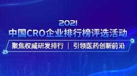 """""""2021年中国CRO企业排行榜""""评选活动"""