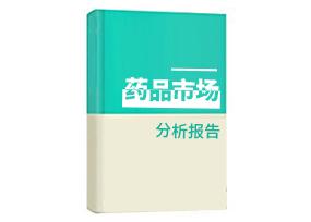 盐酸吉西他滨市场分析报告-首存送优惠报告