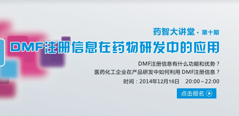 DMF注册信息在药物研发中的应用
