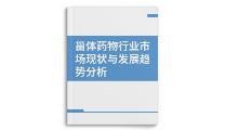 甾体药物行业市场现状与发展趋势分析 -首存送优惠报告