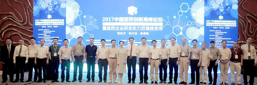 2017中国医药创新高峰论坛