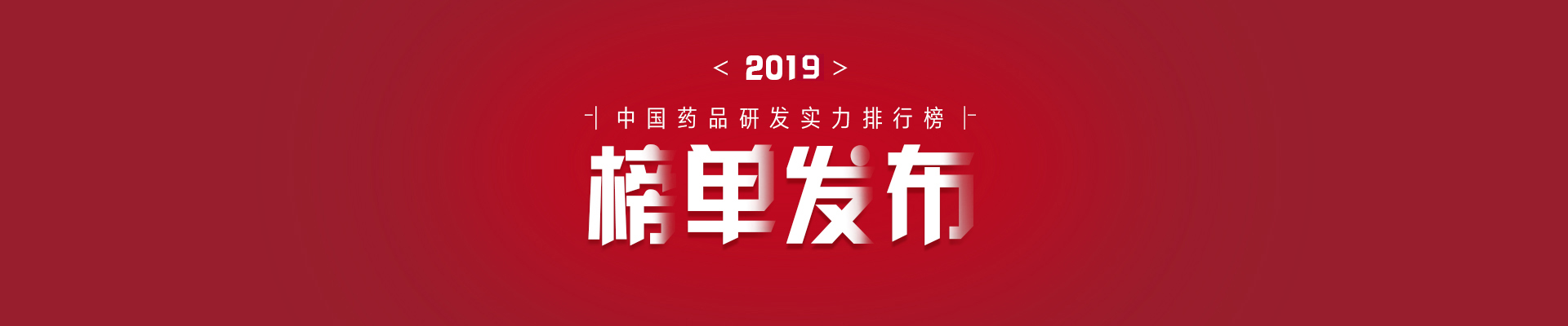 2018中国医药研发创新峰会·暨医药企业研发实力百强榜发布