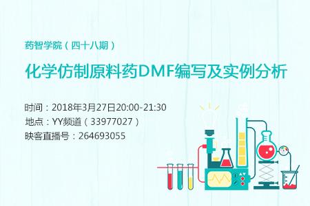 化学仿制原料药DMF编写及实例分析
