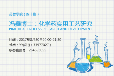 化学药实用工艺研究(practical process research and development)