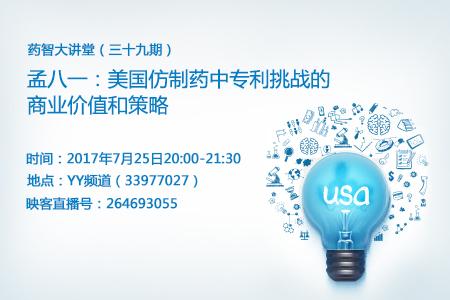 美国仿制药中专利挑战的商业价值和商业策略