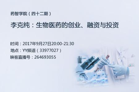 李克纯:生物医药的创业、融资与投资