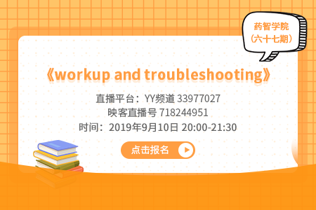 workup and troubleshooting