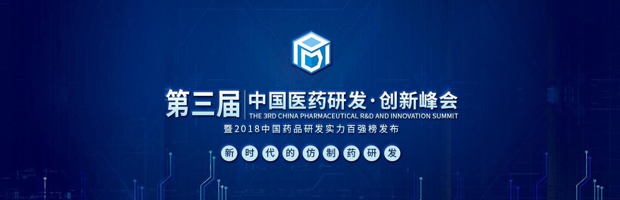 第三届中国医药·创新高峰论坛暨2018医药企业研发实力百强榜发布