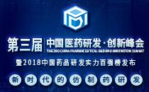 2018中国医药研发·创新峰会暨医药企业研发实力百强榜将于2018年6月28日-2018年6月30日在重庆召开。