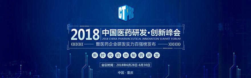 2018中国医药研发·创新峰会.jpg