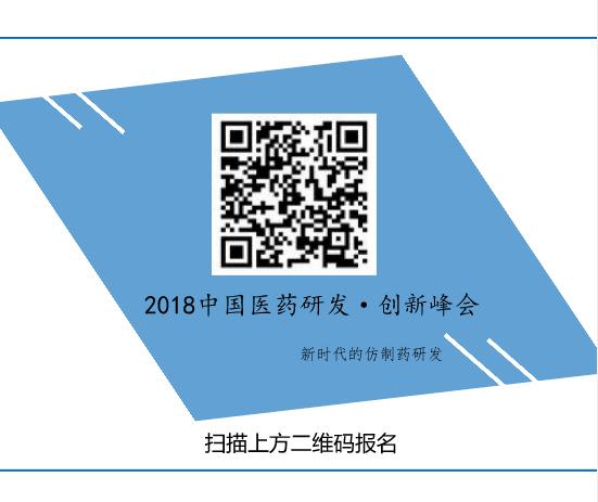2018中国医药研发·创新峰会.png