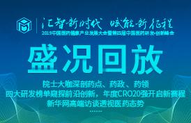 2019中国医药健康产业发展大会暨第四届中国医药研发?创新峰会