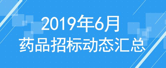 6月招投标月报:甘肃公布2017-2018集采中标结果...
