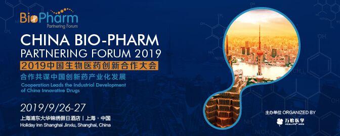 BIO-PHARM2019|中国生物医药创新合作大会邀您相聚申城