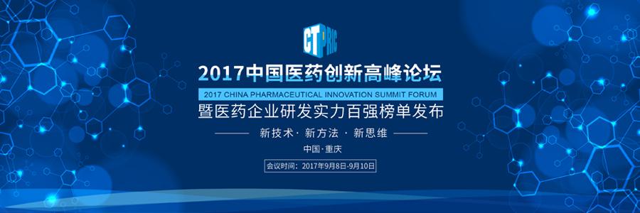 2017中国医药创新高峰论坛·暨医药企业研发实力百强榜发布