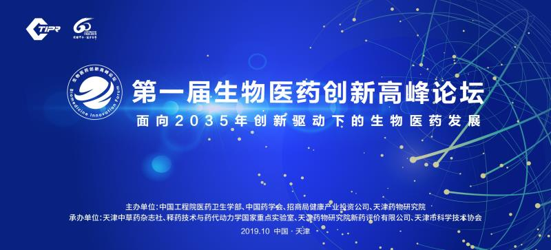 2019中国生物医药园区产业创新发展大会