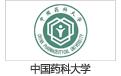 指导单位:中国药科大学1.jpg