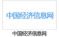 中国经济信息网.jpg