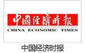 媒体支持:中国经济时报1.jpg