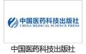 中国医药科技出版社1.jpg