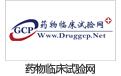 药物临床试验网1.jpg