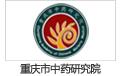 重庆市中药研究院1.jpg