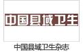 中国县域卫生杂志1.jpg