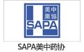 支持单位:SAPA美中药协1.jpg