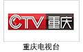 重庆电视台.jpg