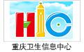 重庆卫生信息中心.jpg